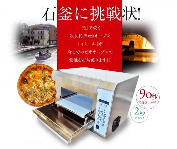 ピザオーブンを選ぶなら「光」で焼く次世代ピザオーブン「イミール」!